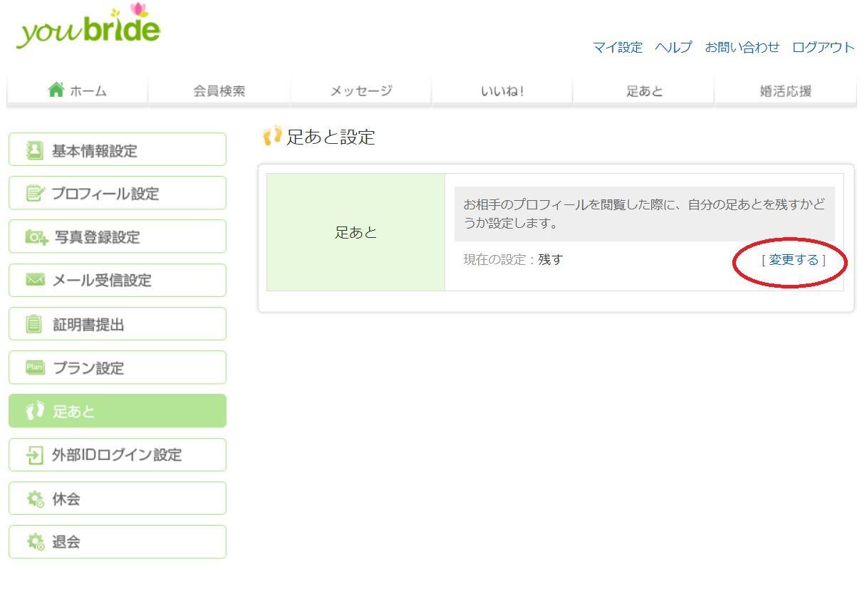 ユーブライド webブラウザでの設定方法