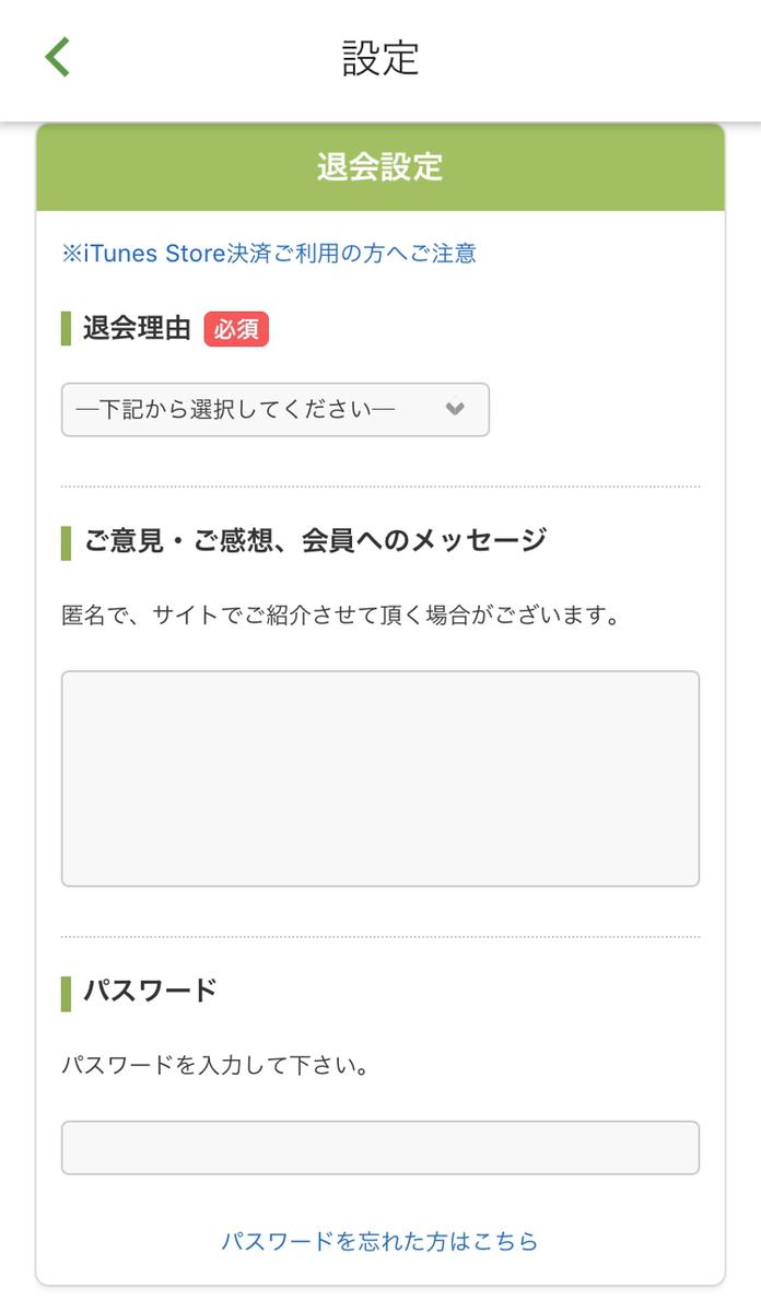 ユーブライド 【アプリ版】退会の仕方