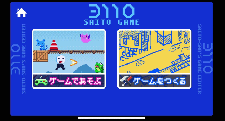 出会い 機能4:斉藤ゲーム
