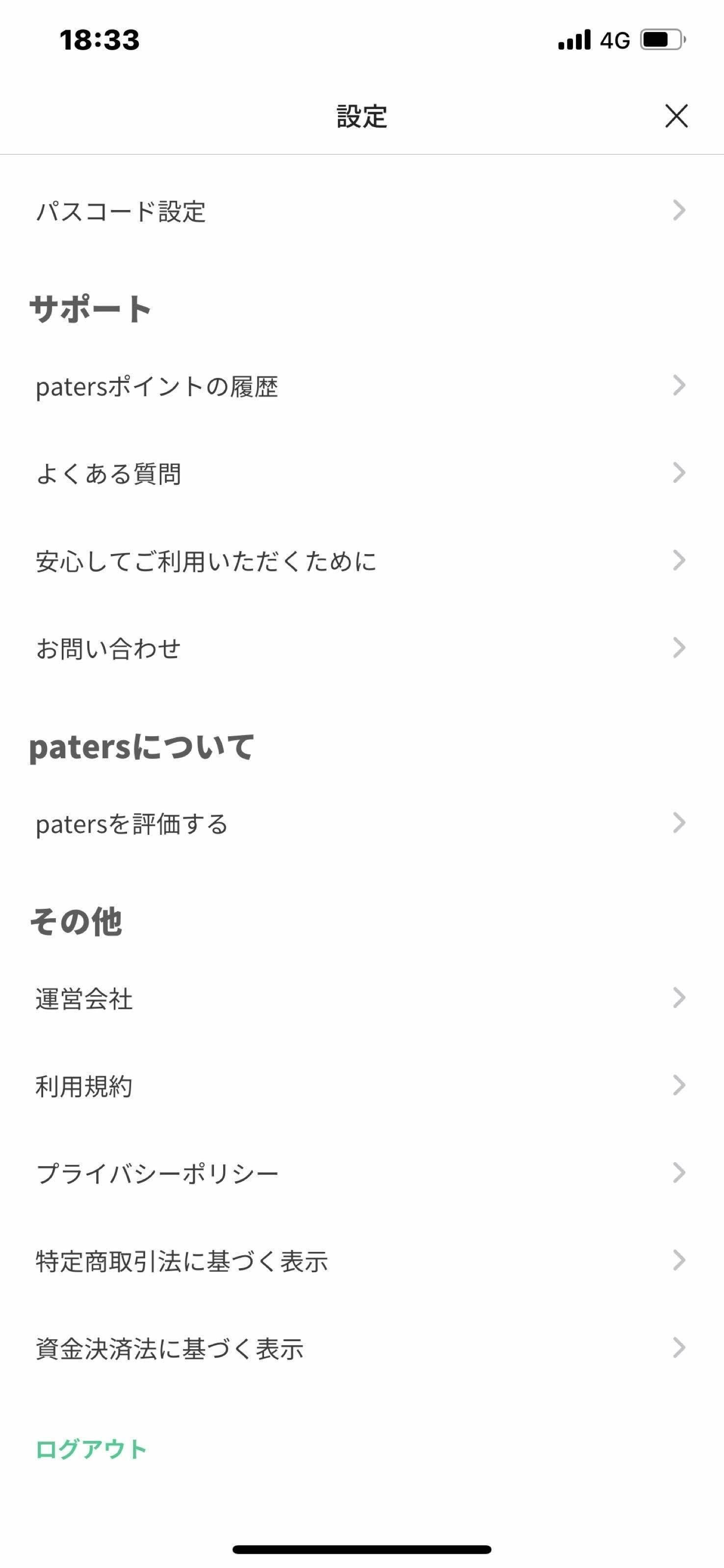 ペイターズ(paters) 設定画面の一番したにあるログアウトをタップして完了