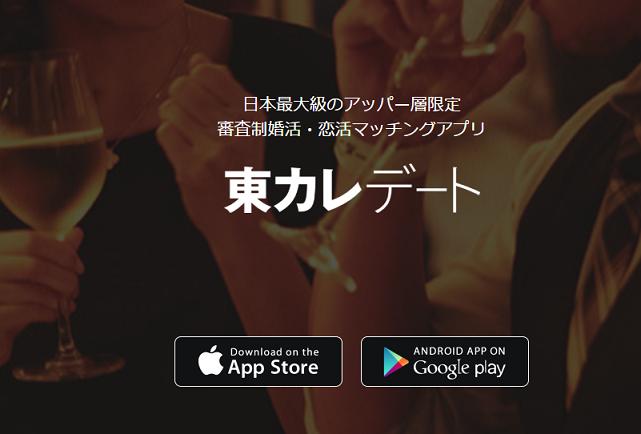 マッチングアプリ 東カレデート