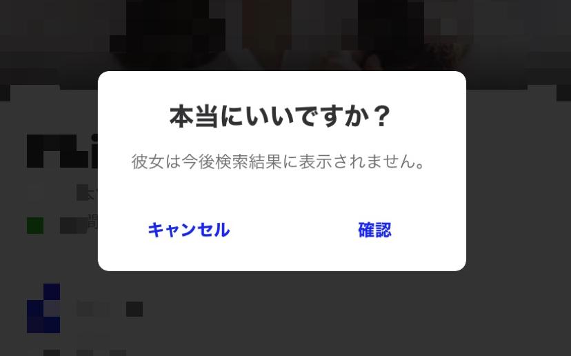 マッチドットコム マッチドットコムの非表示方法「検索から削除」