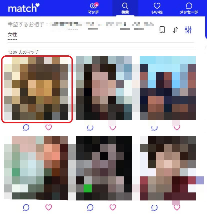 Match(マッチドットコム) 両思いマッチ想われマッチに該当している人だけに送れる