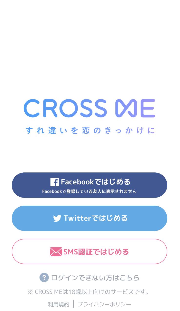 CROSS ME(クロスミー) パソコンブラウザweb版のクロスミーはない