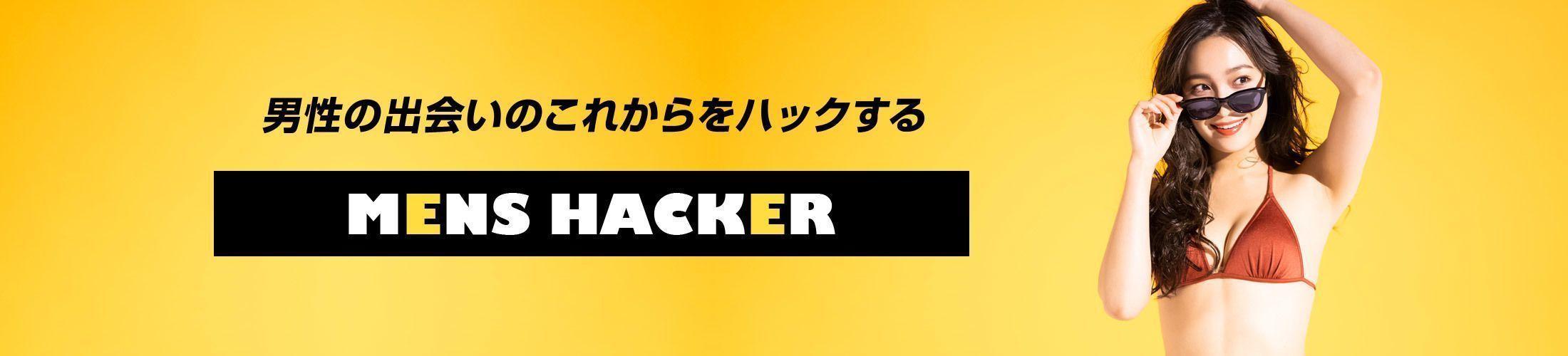 マッチングアプリ MENS HACKER