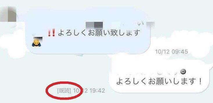 Omiai Omiaiのメッセージの既読確認方法