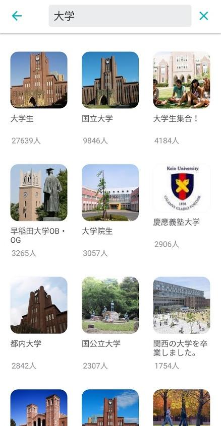 マッチングアプリ 高学歴