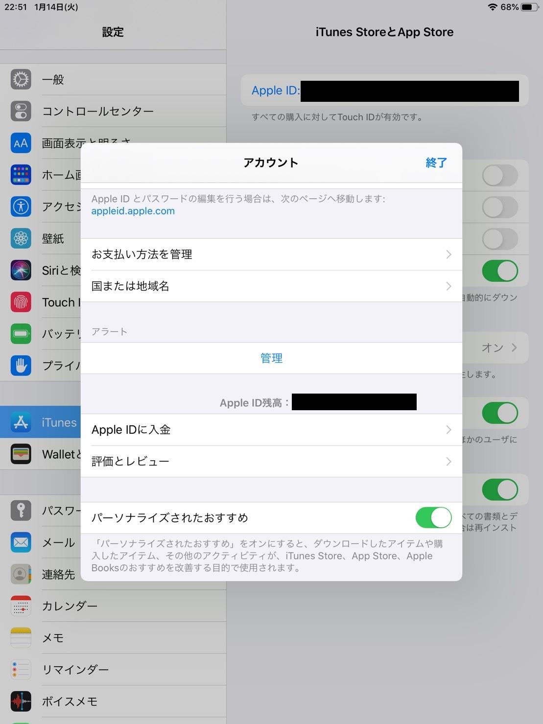 Dating(デーティング) iPhone(iOS)の自動更新停止の手順