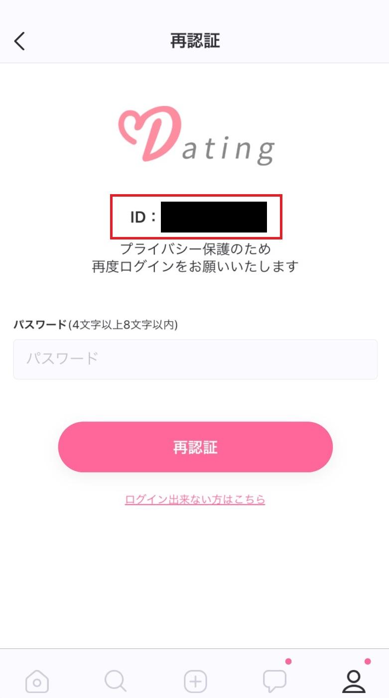 Dating(デーティング) 1. 会員IDメールアドレスを確認する