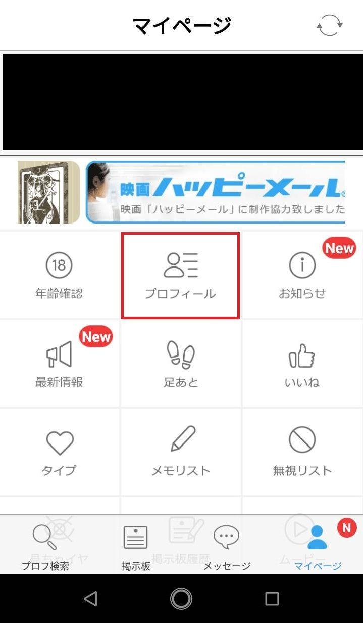 ハッピーメール 【1】マイページからプロフィールを選択