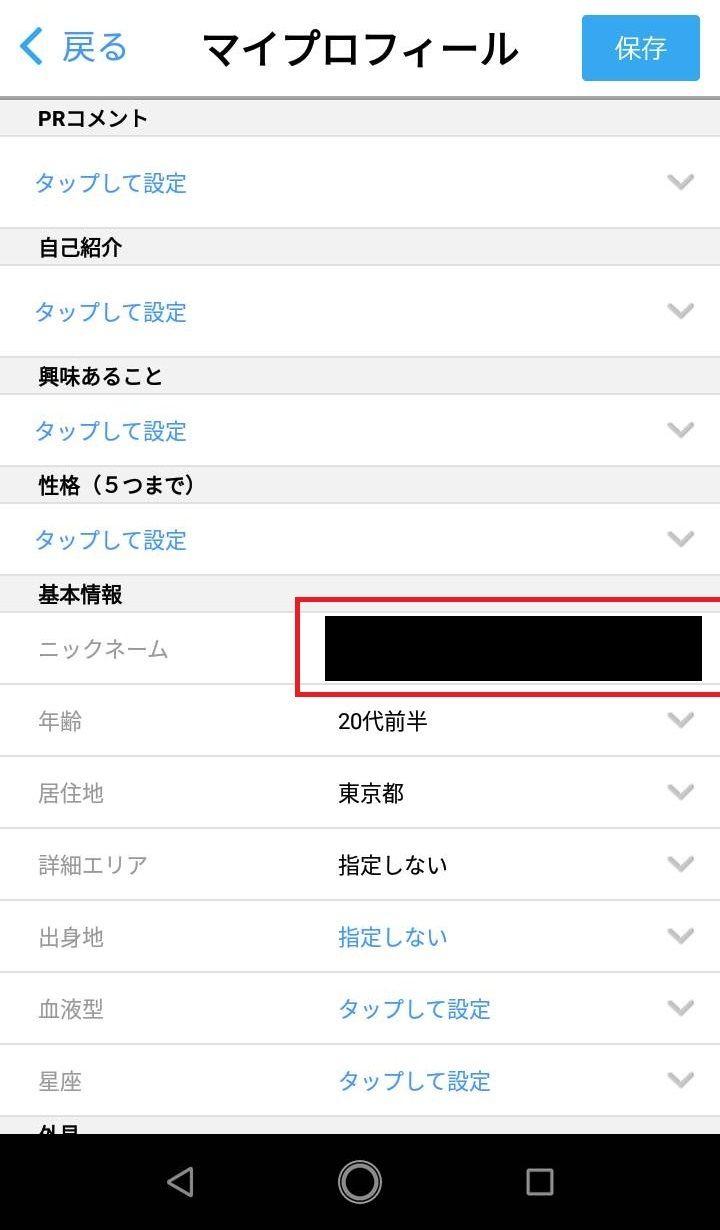 ハッピーメール 【2】基本情報のニックネームをタップ