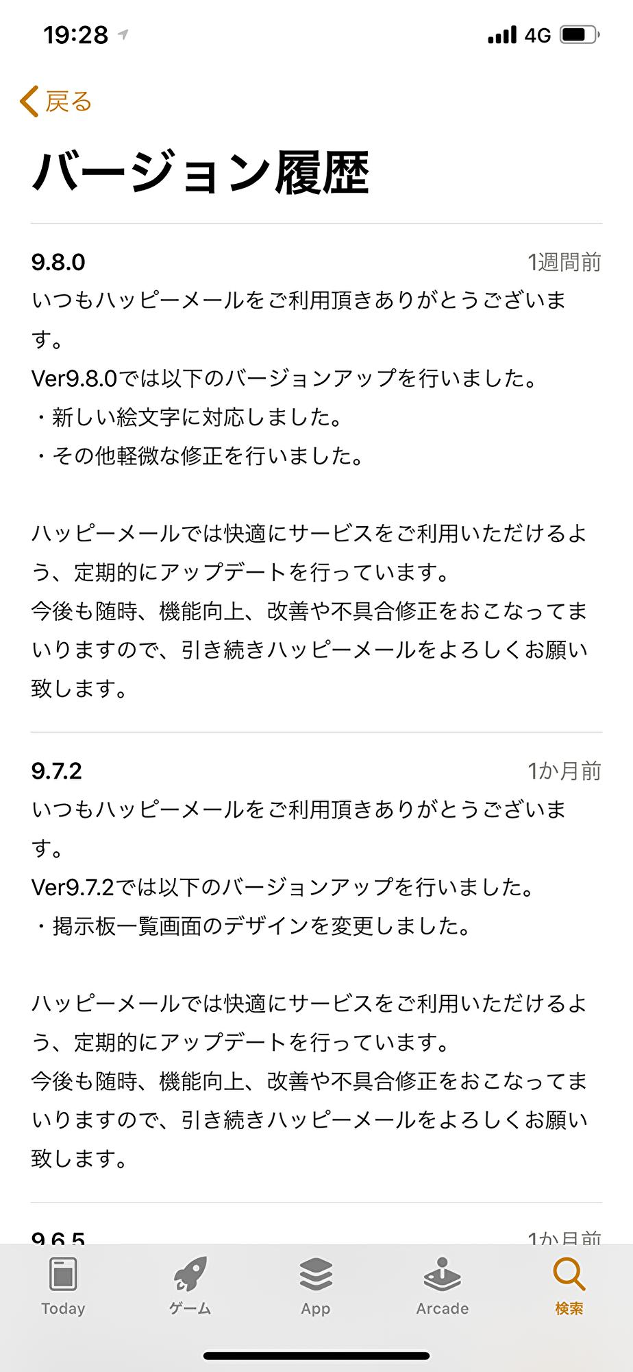 ハッピーメール ハッピーメールアプリの更新情報