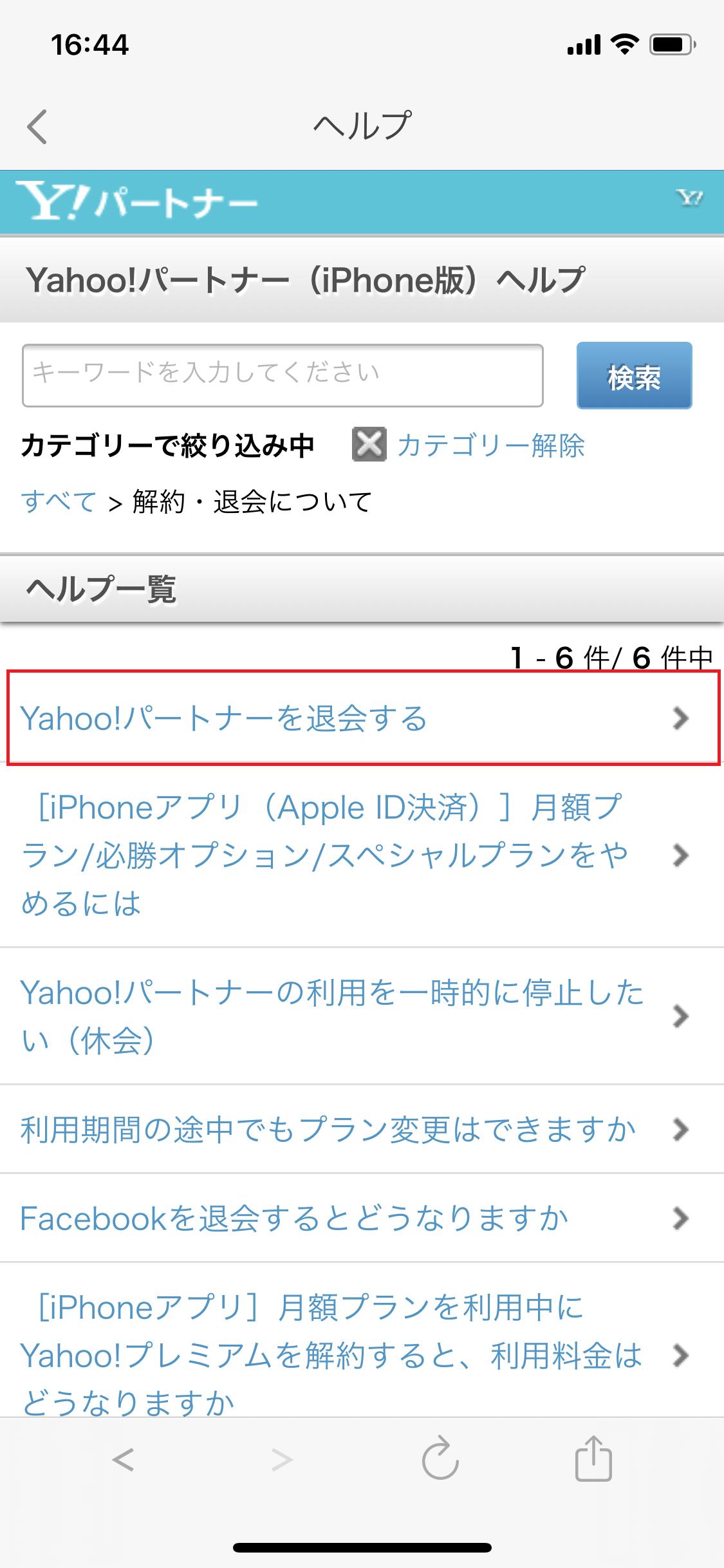 Yahoo!パートナー 最上部にある「Yahoo!パートナーを退会する」をタップ