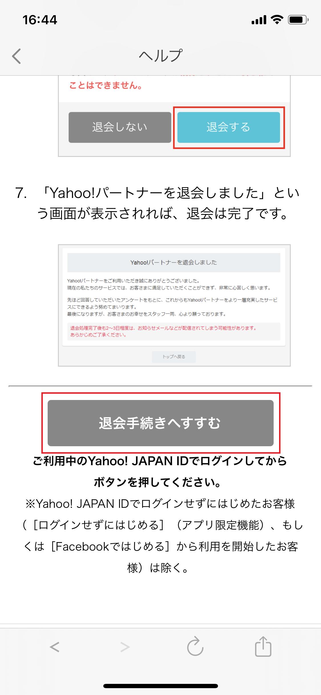 Yahoo!パートナー 「退会手続きへすすむ」をタップ