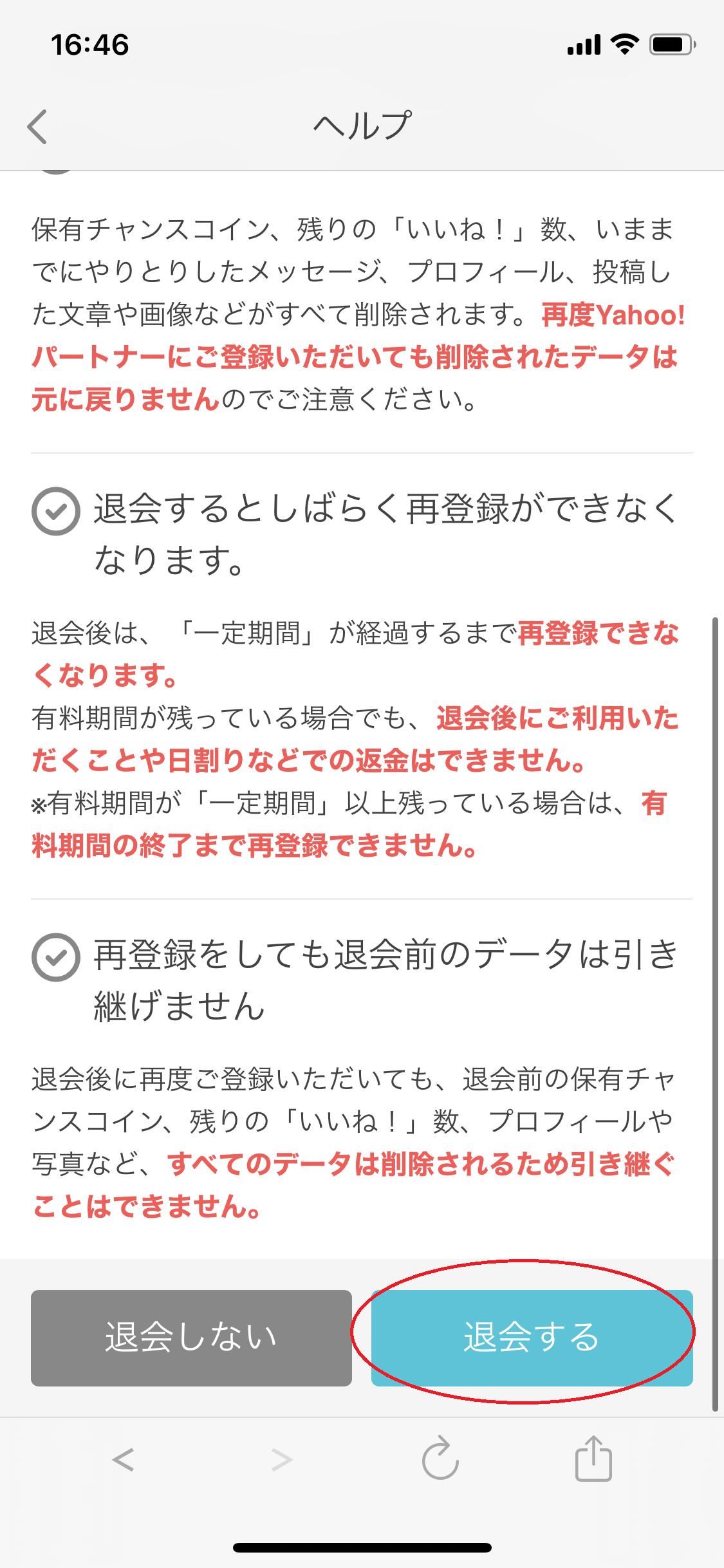 Yahoo!パートナー 「退会する」をタップ