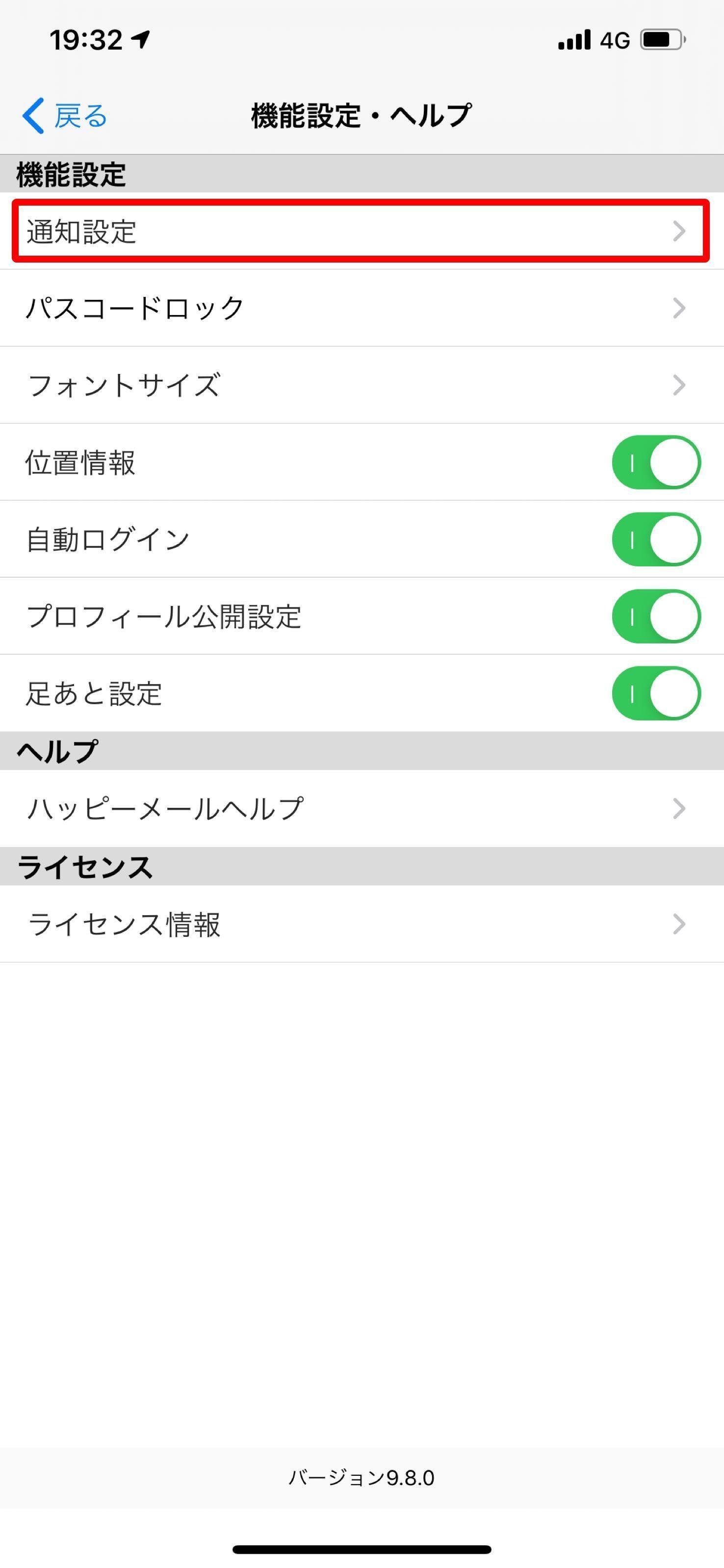 ハッピー メール アプリ 版