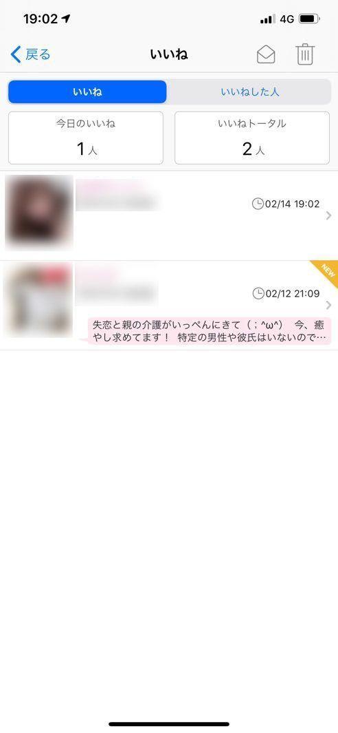 2ch ハッピー メール