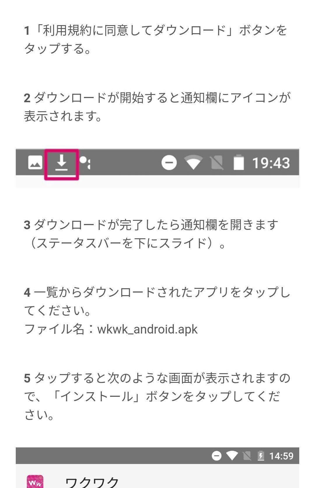 ワクワクメール アプリ ダウンロード
