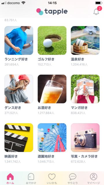 マッチングアプリ タップル誕生で飲み友達を探す方法