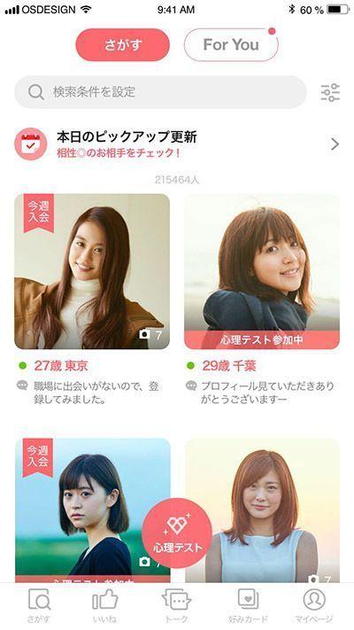 マッチングアプリ with(ウィズ)でお酒好きな恋人を探す方法