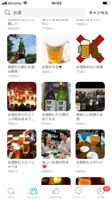 マッチングアプリ Pairs(ペアーズ)で飲み友達を探す方法