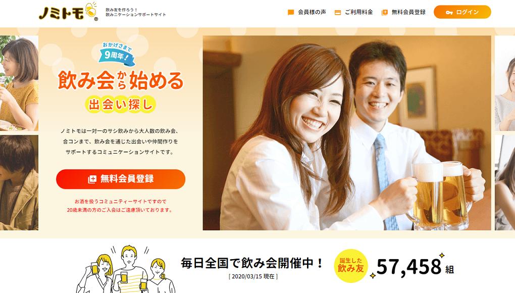 マッチングアプリ 飲み友募集サイトを使う