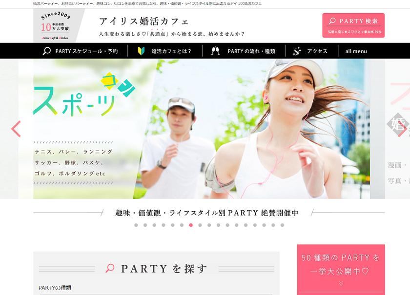 出会い 【6】アイリス婚活カフェ