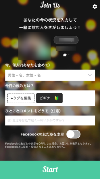 マッチングアプリ JOIN US(ジョイナス)飲み友達を探す方法
