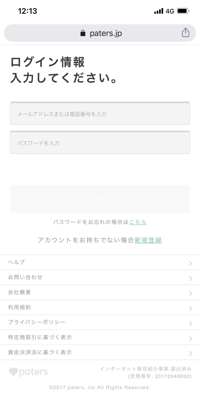 ペイターズ(paters) 電話番号(メールアドレス)パスワードを入力したらログイン完了