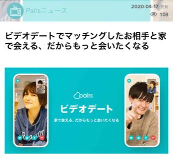 マッチングアプリ オンラインデートができるマッチングアプリがおすすめ!