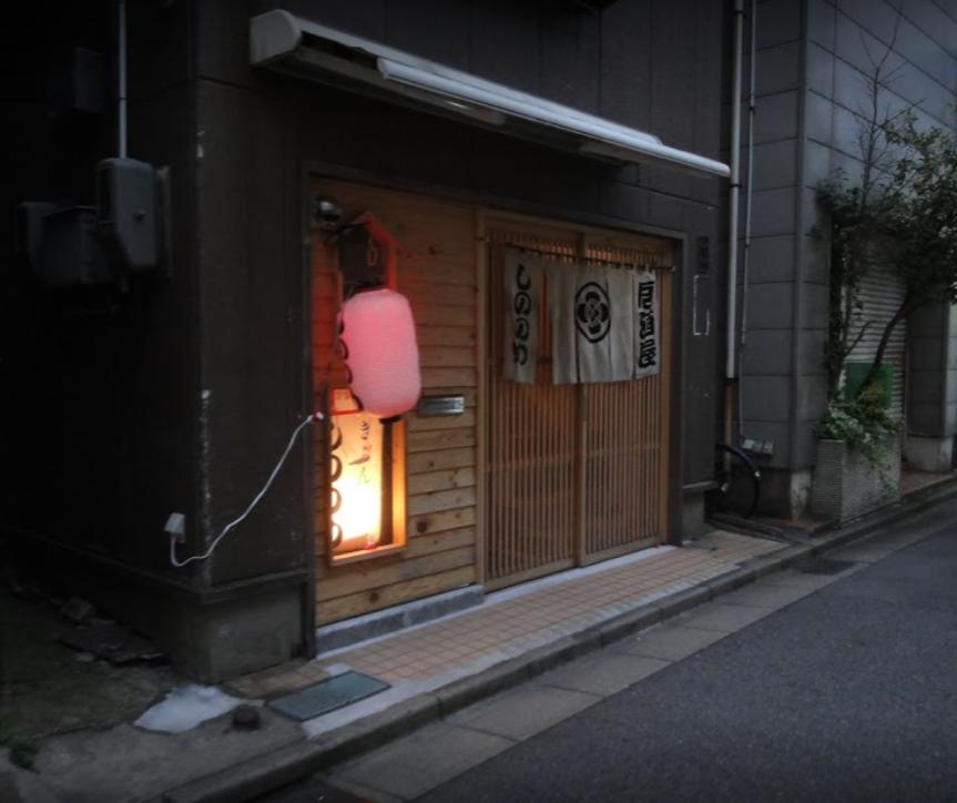 出会い しののめ【秋田市】