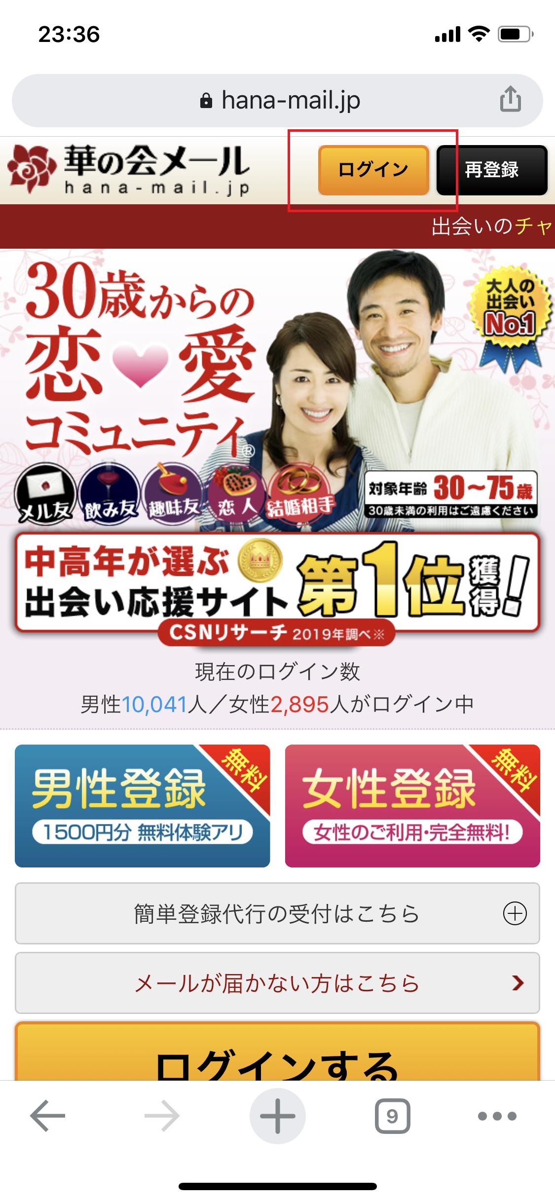 華の会ログイン 華の会メール 恋愛コラム
