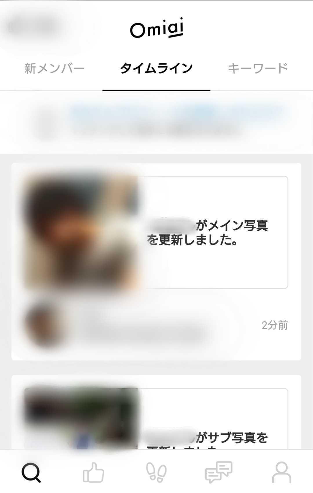 マッチングアプリ Omiai
