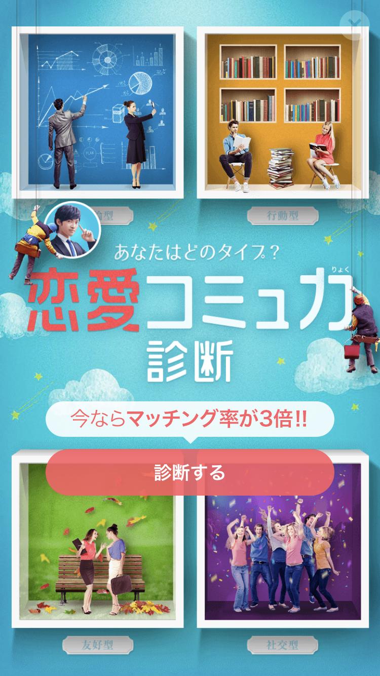 マッチングアプリ 2位:with(ウィズ)