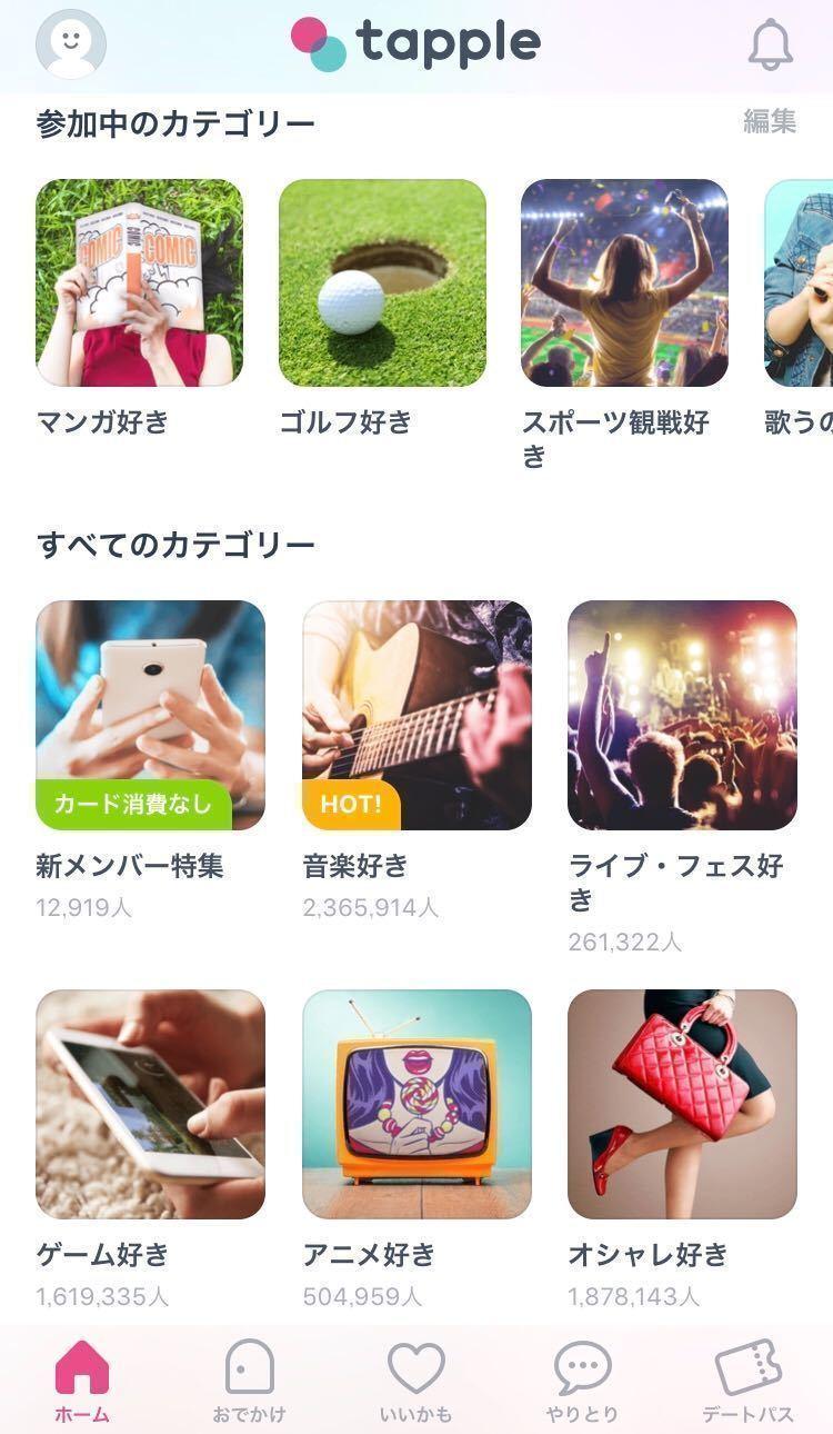 マッチングアプリ 1位:タップル誕生