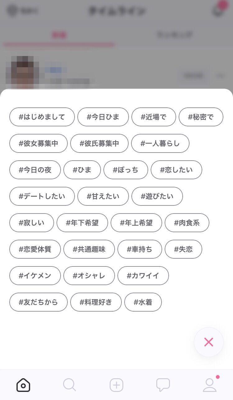 マッチングアプリ 7位:Dating(デーティング)