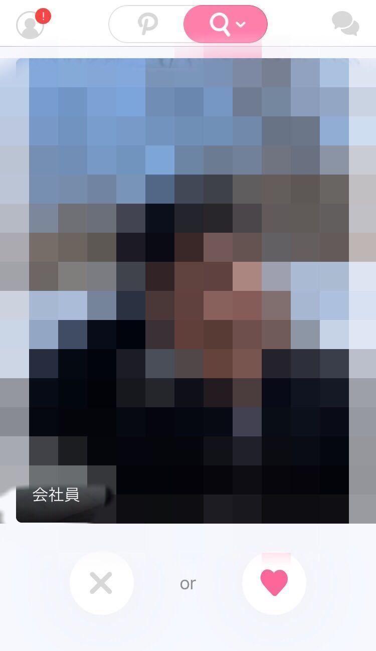 マッチングアプリ 8位:Poiboy(ポイボーイ)