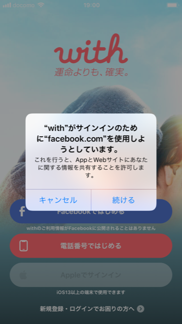 with Facebookでログイン