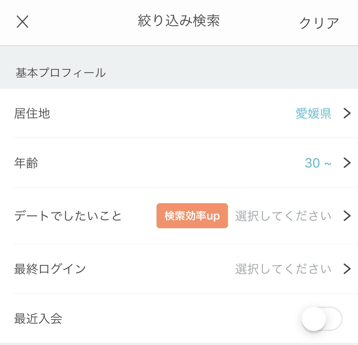 パパ活 アプリ サイト