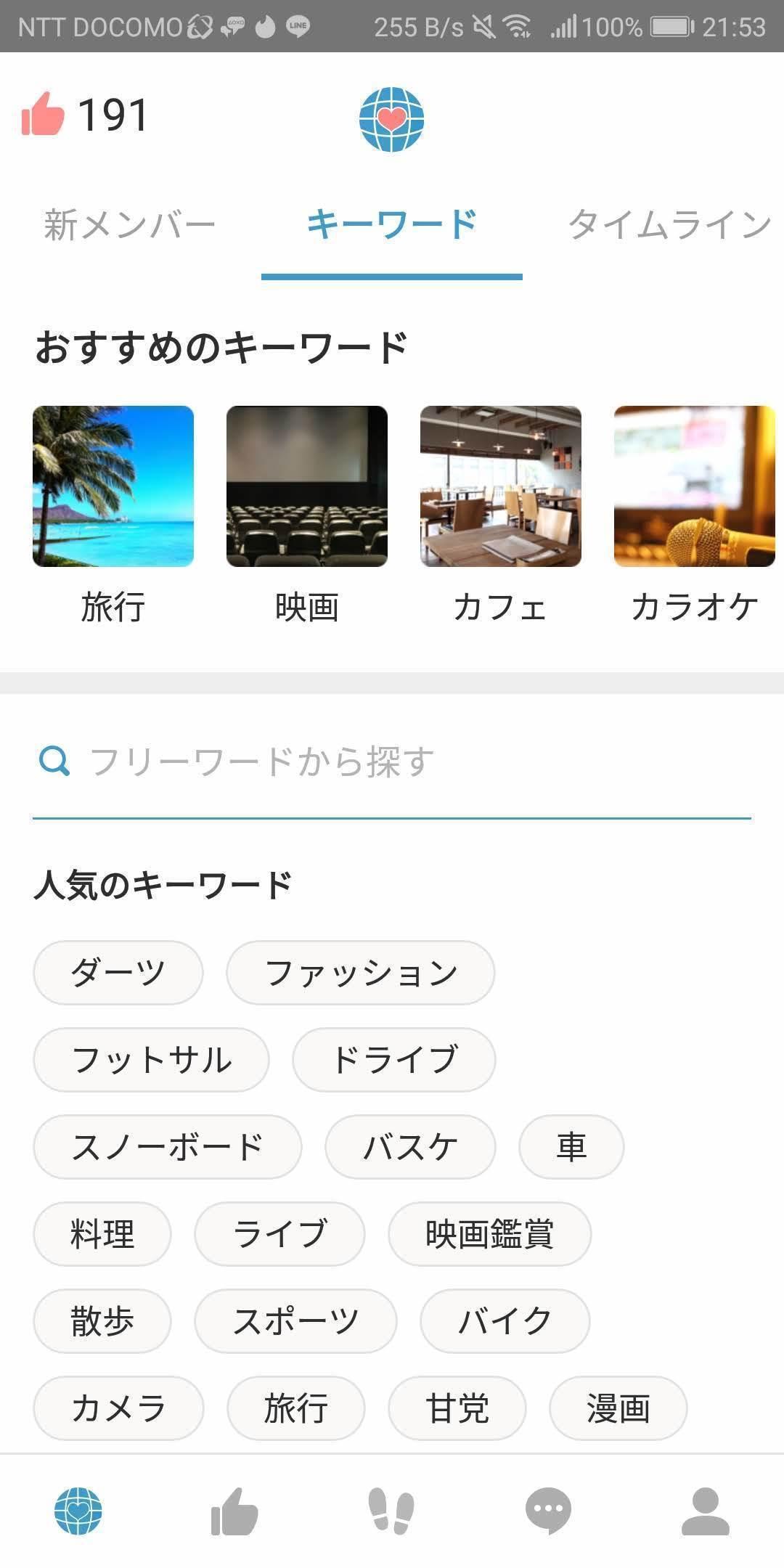 マッチングアプリ 2位:Omiai