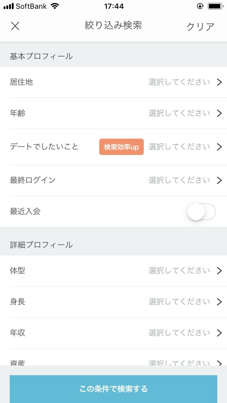 マッチングアプリ paddy67(パディロクナナ)