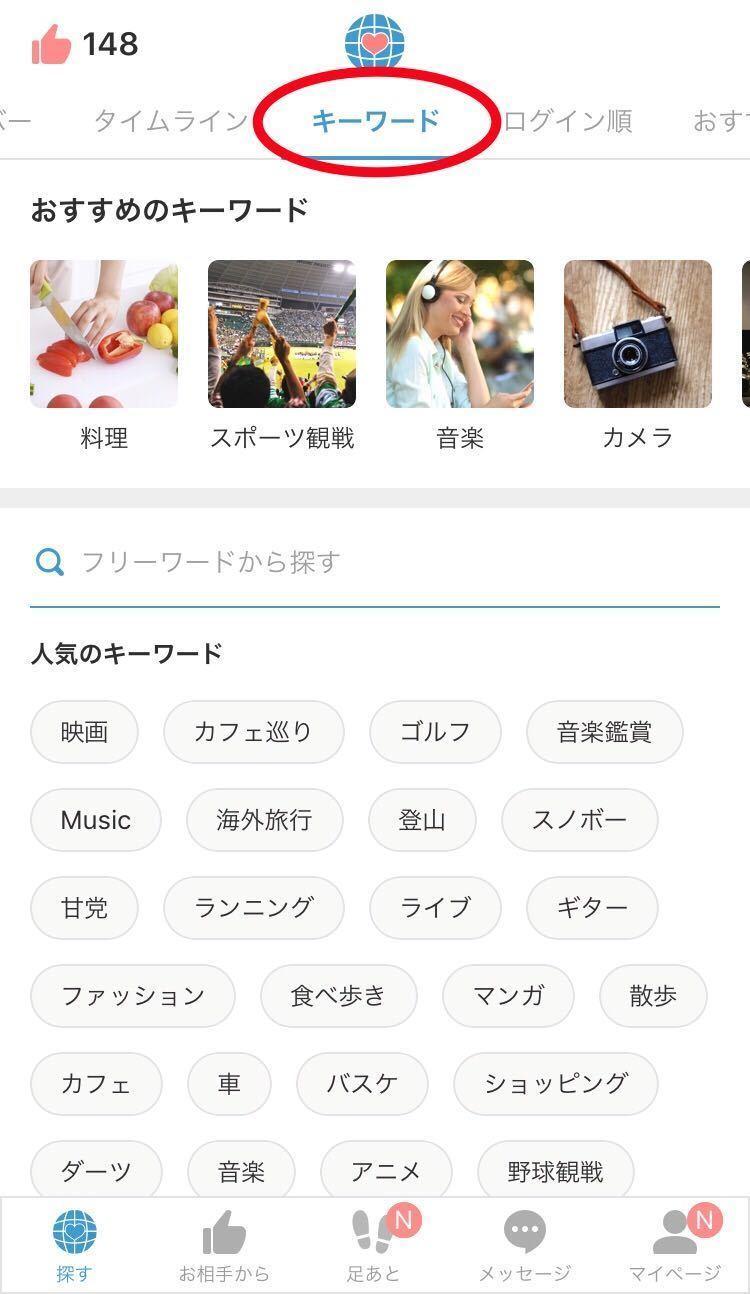 マッチングアプリ Omiaiでのイケメンの探し方