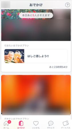 マッチングアプリ 「おでかけ機能」は出会いやすい!