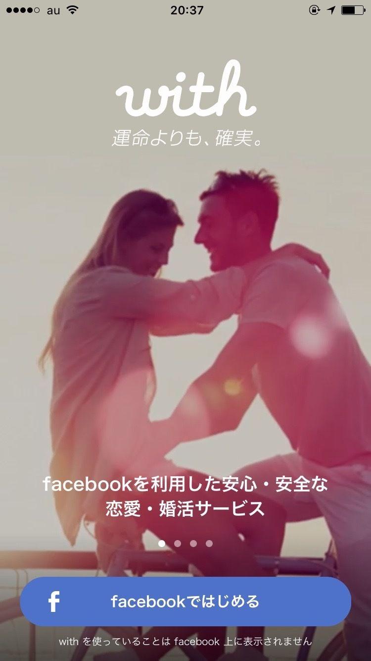 マッチングアプリ withの引き継ぎ方法【1】Facebook登録