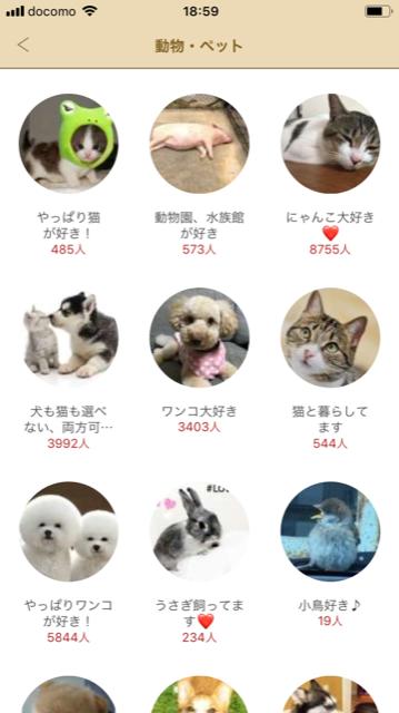 出会い 【3】婚活向けの注目アプリ「マリッシュ」
