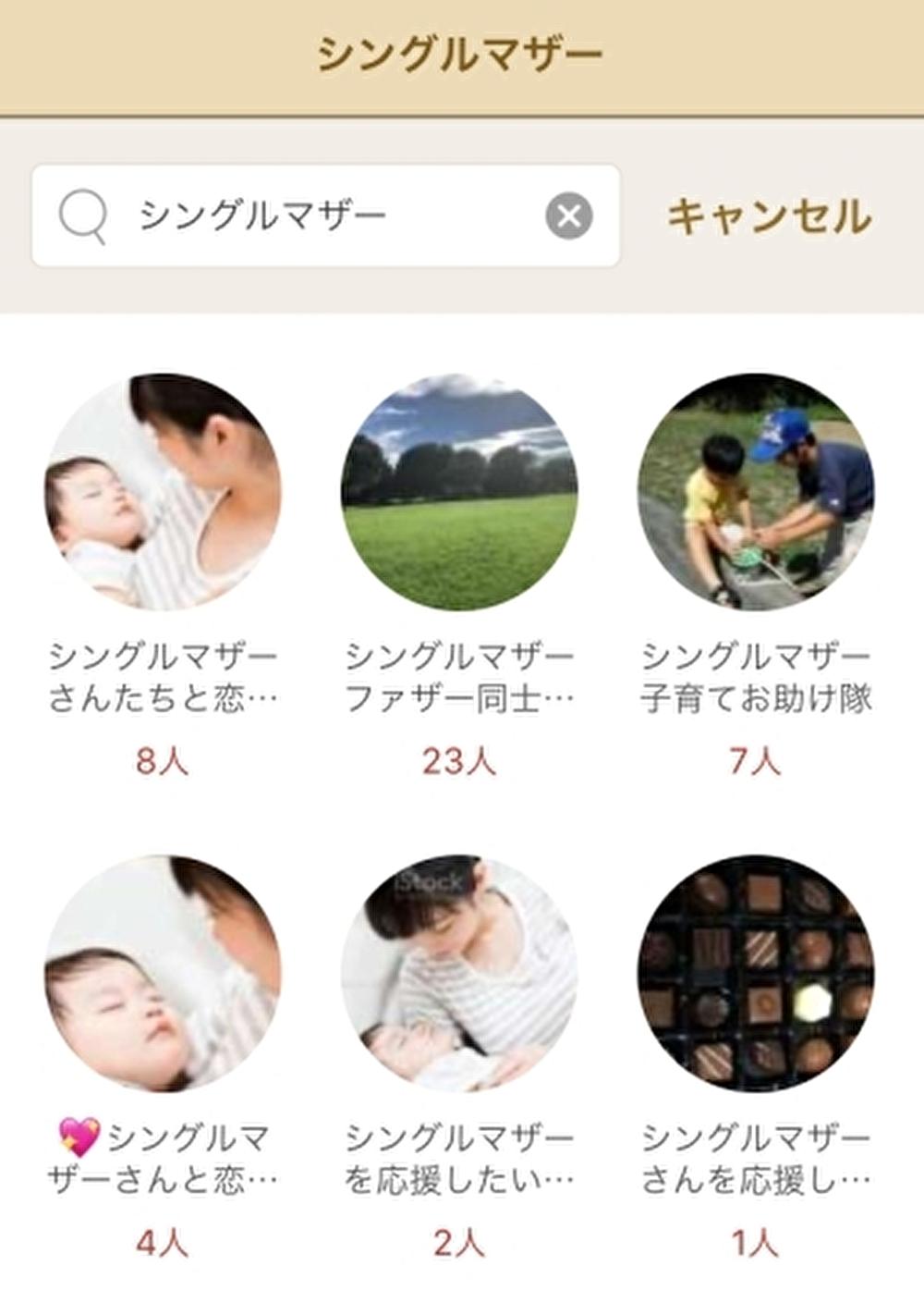バツイチの恋愛 シンママシンパパ再婚アプリ「マリッシュ」