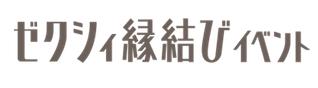 ゼクシィ縁結びイベント(旧:ゼクシィ縁結びPARTY)