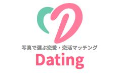 Dating(デーティング)