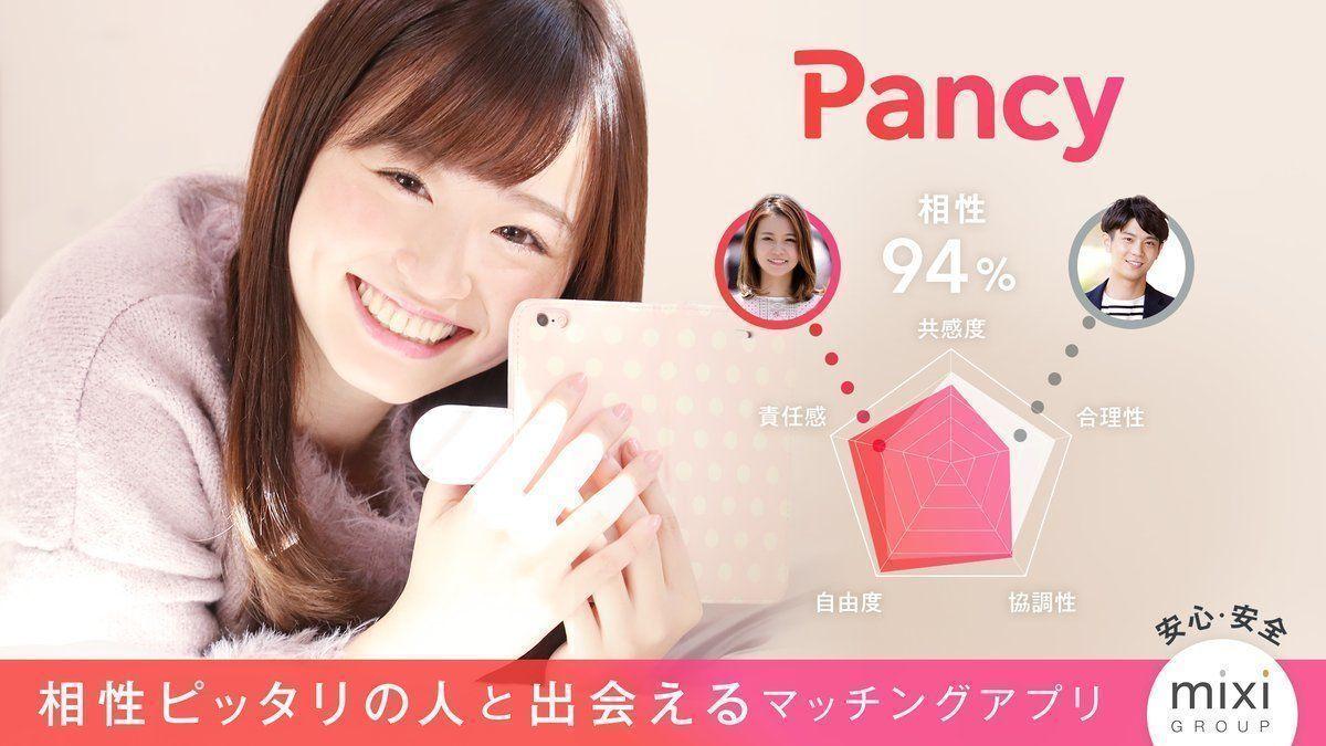 Pancy(パンシー)