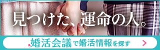 大阪府の婚活パーティー・街コン・趣味コンの一括検索なら婚活会議
